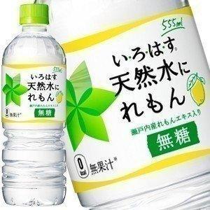 コカ・コーラ い・ろ・は・す 天然水にれもん 555ml PET × 24本 い・ろ・は・す天然水に...