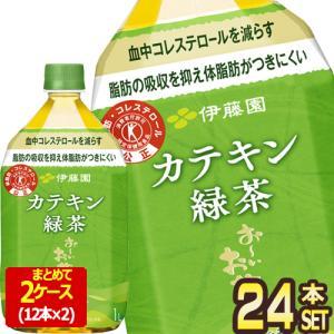伊藤園 2つの働き カテキン緑茶 1.05L PET × 24本[12本×2箱][賞味期限:3ヶ月以...