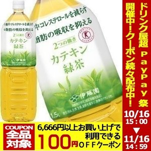 伊藤園 2つの働き カテキン緑茶 1.5L PET × 8本[賞味期限:3ヶ月以上]2ケースごとに送...