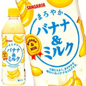 サンガリア まろやかバナナ&ミルク 500mlPET×48本 24本×2箱  賞味期限:4ヶ月以上 ...