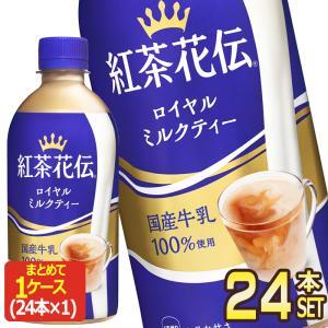 コカコーラ 紅茶花伝 ロイヤルミルクティー 440mlPET×24本 [賞味期限:2ヶ月以上] 送料...