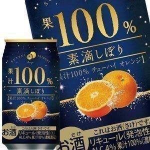 素滴しぼり 果汁100% チューハイオレンジ 350ml缶×24本 [賞味期限:3ヶ月以上] 送料無...