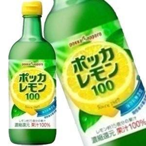 ポッカサッポロ ポッカレモン100 450ml...の関連商品6