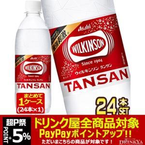 アサヒ ウィルキンソン タンサン 炭酸水 500ml PET × 24本 送料無料 【4〜5営業日以...