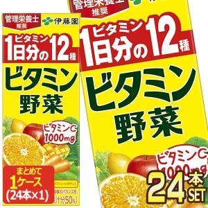 47%OFF 伊藤園 ビタミン野菜 200ml 紙パック × 24本 賞味期限:4カ月以上 【4〜5...