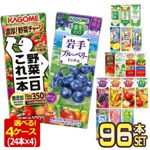 SALE 野菜ジュース カゴメ 195ml 200ml 紙パ...