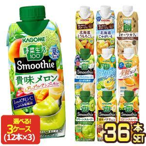 カゴメ 野菜生活100 スムージー 選べる Smoothie 330ml 紙パック × 12本 3ケ...