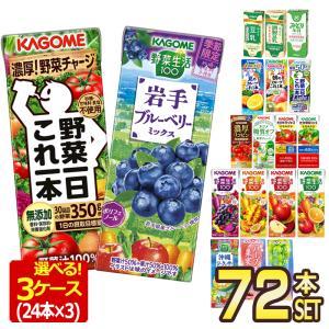 野菜ジュース カゴメ 195ml 200ml 紙パック × 72本 野菜ジュース 選り取り 24本 × 3ケース 【4〜5営業日以内に出荷】 送料無料|drinkya