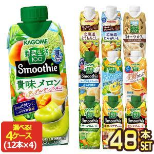 SALE カゴメ 野菜生活100 スムージー Smoothie 330m l紙パック × 12本 ×...