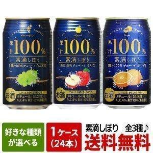 素滴しぼり果汁 100% チューハイ  白ぶどう りんご 350ml 缶 × 24本 選り取り 送料...
