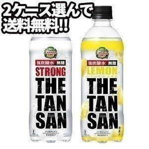 賞味期限:2ヶ月以上  ザ・タンサン・レモン ザ・タンサン・ストロング  24本 1ケース 1箱  ...