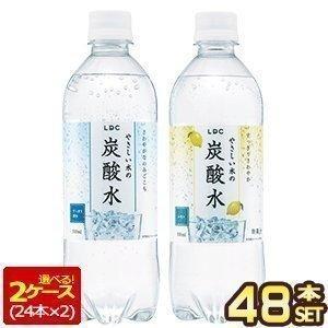 ライフドリンクカンパニー やさしい水の炭酸水 500ml × 48本 24本×2箱 選り取り 賞味期限:2ヶ月以上 【3〜4営業日以内に出荷】 送料無料|drinkya