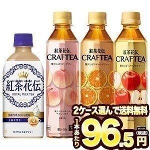 コカコーラ/紅茶花伝 [ロイヤルミルクティー・クラフティー]