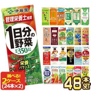 野菜ジュース 伊藤園 200ml・250ml紙パック×48本 24本×選べる2ケース  [賞味期限:...