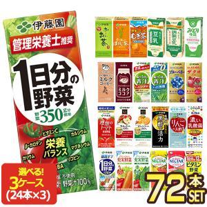 野菜ジュース 伊藤園 200ml・250ml 紙パック × 72本 [24本×選べる3ケース]  [...