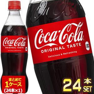 コカコーラ  500ml PET × 24本 送料無料 【3〜4営業日以内に出荷】