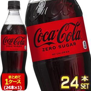 コカ・コーラ ゼロ 500ml PET  24本 1ケース 1箱 日本コカ・コーラ コカ・コーラ ゼ...