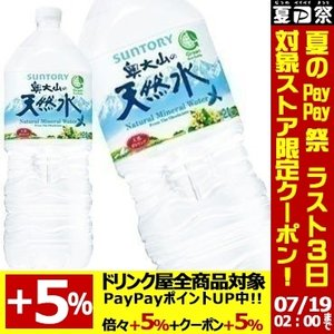 サントリー 天然水 奥大山 2L×6本<※12本まで1配送可> 【5〜8営業日以内に出荷】