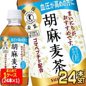 サントリー 胡麻麦茶 特定保健用食品 350ml...の商品画像