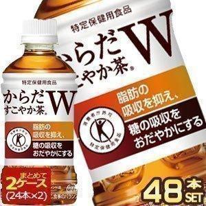 トクホ コカ・コーラ からだすこやか茶W 350ml PET × 48本 24本×2ケース 賞味期限...