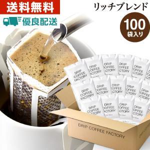【送料無料】 自家焙煎 ドリップコーヒー ドリップバッグ 100杯 ( 100袋 ) リッチ ブレン...