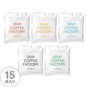 送料無料 お試し アソート 5種 セット ドリップコーヒー ドリップバッグ 15袋  | ドリップ コーヒー ファクトリー|dripcoffee