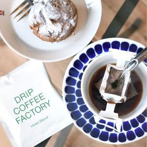 送料無料 お試し アソート 5種 セット ドリップコーヒー ドリップバッグ 15袋  | ドリップ コーヒー ファクトリー|dripcoffee|07
