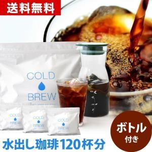 送料無料 ポット付き!水出しアイスコーヒーバッグ 40バッグ セット (1バッグ 35g入り)(1袋...