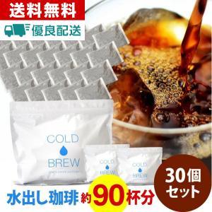 送料無料 水出しアイスコーヒーバッグ 30バッグ入りセット(1バッグ35g入り)(1袋10バッグ入り...