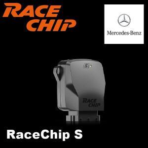 レースチッツプ S RaceChip S MERCEDES BENZ CLS220 2.2BlueTEC C218  177PS/400Nm|drive