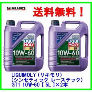 リキモリエンジンオイル LIQUIMOLY  リキモリ  シンセティック レーステック  GT1 10W-60  5L 2本|drive