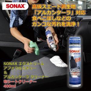ソナックスSONAX エクストリーム アフォウルスタリー&アルカンターラ クリーナー 布シートクリーナー 【条件付送料無料】 |drive