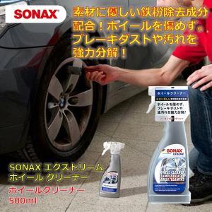ソナックス SONAX エクストリーム ホイール クリーナー【条件付き送料無料】|drive