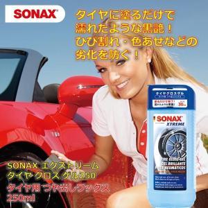 ソナックス SONAX エクストリーム タイヤ グロス ゲル 250【条件付き送料無料】|drive