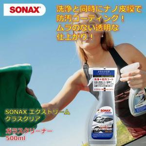 ソナックス SONAX エクストリーム グラスクリア 【条件付き送料無料】|drive