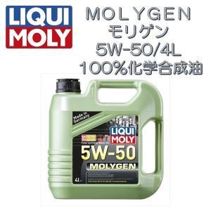 エンジンオイル リキモリ MOLYGEN モリゲン 5W-50/4L 100%化学合成油 (品番 2543) 送料無料|drive