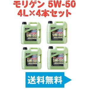 エンジンオイル リキモリ MOLYGEN モリゲン 5W-50 4L×4本入り 100%化学合成油  品番 2543  送料無料|drive