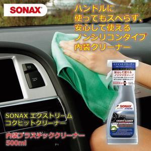 ソナックス エクストリームコクピットクリーナー 内装プラスチッククリーナー 500ml|drive