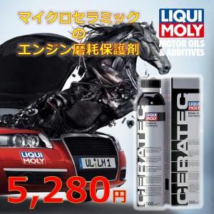 リキモリ 添加剤 LIQUIMOLY セラテック CERA TEC  3721 【エンジン内部摩耗保護とフリクション軽減】|drive