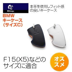 3D デザイン 3D Design キーケース サイズC  本革 BMW F15 X5 などのサイズに適合|drive