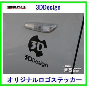 3Dデザイン 3DDesign オリジナルロゴステッカー 88mm ブラック 【メール便送料無料】|drive