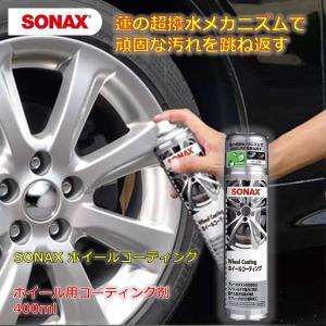 ソナックス SONAX ホイールコーティング【条件付き送料無料】頑固な汚れを跳ね返すホイール用コーティング剤.|drive