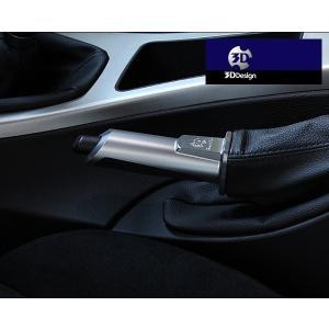 3Dデザイン サイドブレーキ グリップ 6101-00211 アルミ(アルマイト仕上げ)/アルカンタラ 適 合: E46,E90,F20,F30 等|drive