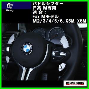 3D Design 3Dデザイン パドルシフター 6101-00311 アルミアルマイト仕上げ Fxx Mモデル 専用|drive