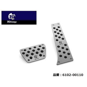 3Dデザイン スポーツペダル ATペダルセット 1シリーズ F20 右 / 左ハンドル共用 6102-00110|drive
