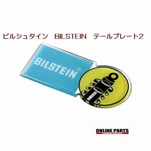 BILSTEIN ビルシュタイン テールプレート2 裏面シール貼り付けタイプ BIL-TP2 普通郵便発送|drive