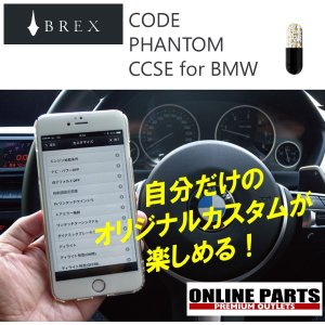 BREX NEWコードファントム BKC996 CODE PHANTOM CCSE for BMW ...