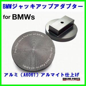 BMW用 リフトサポート用ジャッキアップアダプター 4個セット アルミA6061 アルマイト仕上げ 送料無料|drive