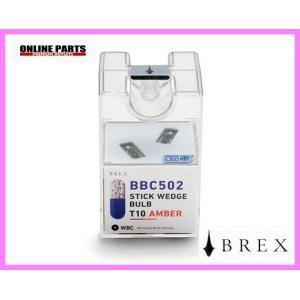BREX ブレックス LEDバルブ スティックウェッジバルブT10アンバー BBC502|drive