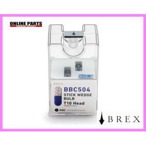 ブレックスLED BREX ブレックス スティック ウェッジバルブ T10 ヘッド LED 白色 2灯セット [品番:BBC504] 輸入車用 球切れ警告灯 キャンセラー 内蔵 BREX|drive